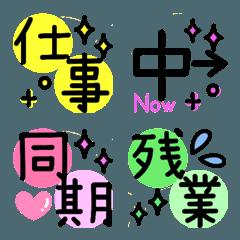 カラフル絵文字♡お仕事編