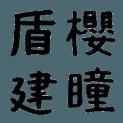 いろいろ集めた漢字帳☆パート2