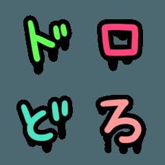 ホラー風味のドロドロ文字