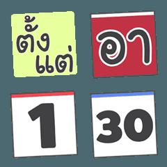 タイのカレンダー 毎日の日付