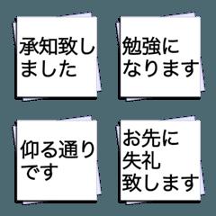 万能ひとこと返事 敬語編 メモ用紙 絵文字