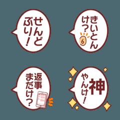 播州弁ふきだし絵文字♡