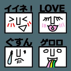 四角い顔の可愛いシンプルな絵文字