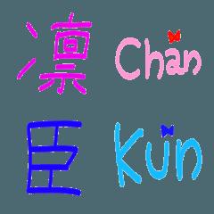名前の漢字 絵文字☺︎