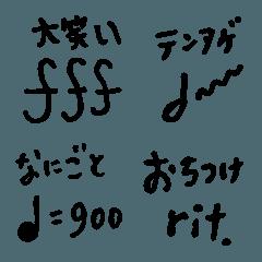 音符で伝える絵文字