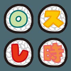 巻き寿司デコ文字+日付時間