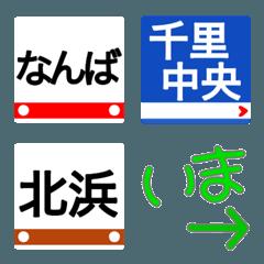 御堂筋線、北大阪急行、堺筋線