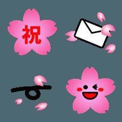 送られると嬉しくなる桜の絵文字