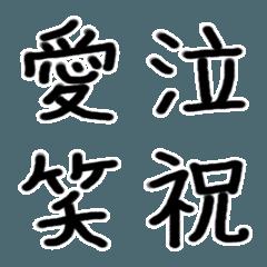 きれいめ☆ひと文字で伝える手書き漢字