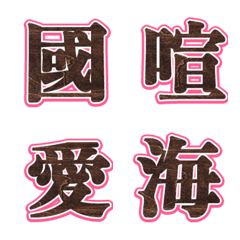 ラブリー漢字生地絵文字9