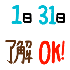 ずっと使えるポップ☆シンプルカレンダー★