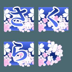 キレイにつながる桜文字
