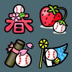 春~可愛くて便利!野球絵文字-6