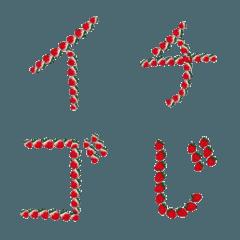 苺 de 絵文字 1