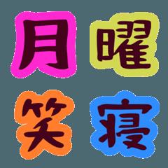 ⭐MAgicalなEmoji⭐ひともじ漢字Ver.