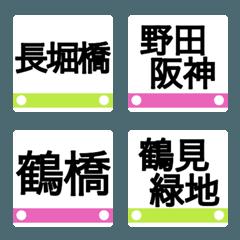 大阪メトロ 長堀鶴見緑地線、千日前線