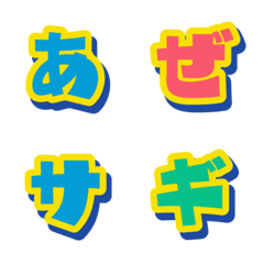 ポップ デコ文字(かなカナ)
