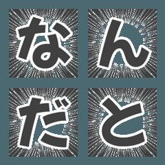 集中線絵文字