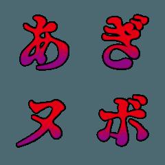 ホラー デコ文字(かなカナ)