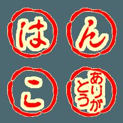 ◆全305種◆ 円形 はんこ 印 印鑑 判子 赤