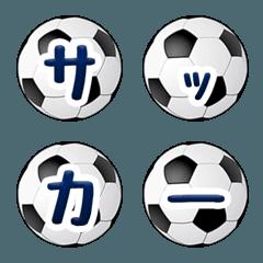 ◆全305種◆ サッカーボール絵文字を送ろう