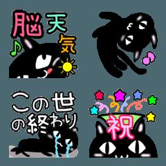 黒いネコのあると嬉しい絵文字