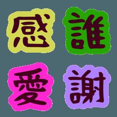 ⭐MAgicalなEmoji⭐ひともじ漢字Ver.2