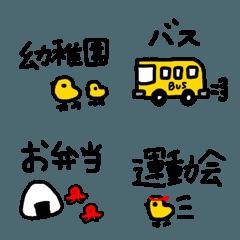 幼稚園、保育園の予定 絵文字