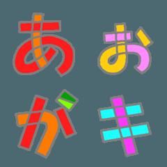 """Deco-Moji(Kana):""""Relieve color"""" Vol.2"""