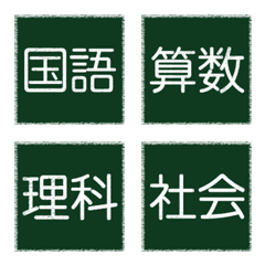 みんなの時間割絵文字【小学生・中学生】