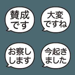 万能ひとこと返事 敬語 丁寧語編2 絵文字
