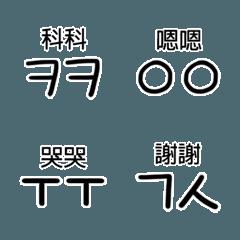 韓国語流行語手書き初声略語絵文字-中国語