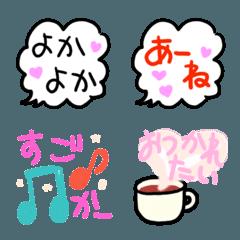 博多弁の絵文字ばい