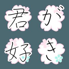 ペン字風の文字(さくら)