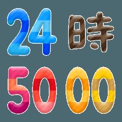 月日/時間/金額【オール in ワン 0〜50】