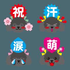 漢字[一文字]トイプードル/黒