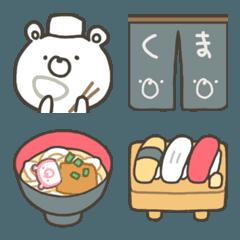 いらっしゃい!くまの和食屋です絵文字