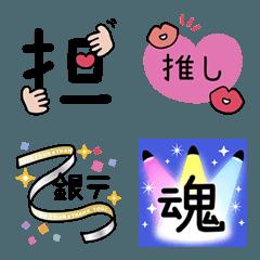 ジャニオタ&アイドルファン用☆絵文字