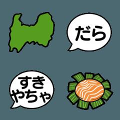 富山弁絵文字スタンプ