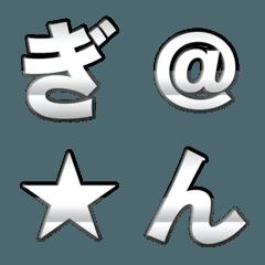 銀色のデコ文字(かなカナ/英数字/絵文字)
