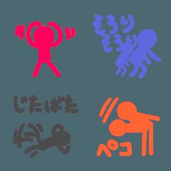 カラフル★棒人間2 ~アクティブ~