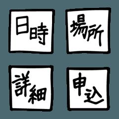 シンプルな熟語絵文字