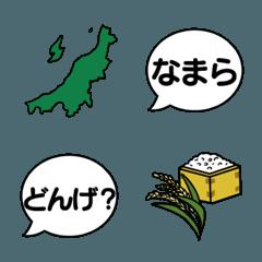 新潟弁の絵文字スタンプ