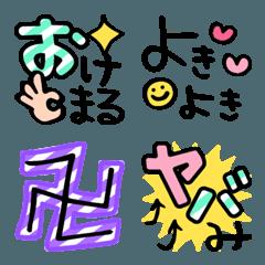 マジ卍絵文字