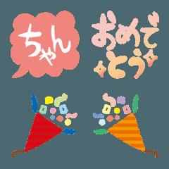 お誕生日やお祝いに使って欲しい絵文字