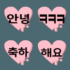 splash korean heart(韓国語)