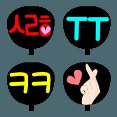 黒うちわ 韓国語スラング★