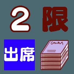 シンプル★学生 絵文字