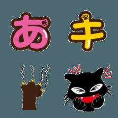可愛い黒猫シリーズ。絵文字