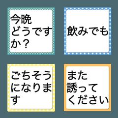 万能ひとこと 敬語 お誘い編 絵文字